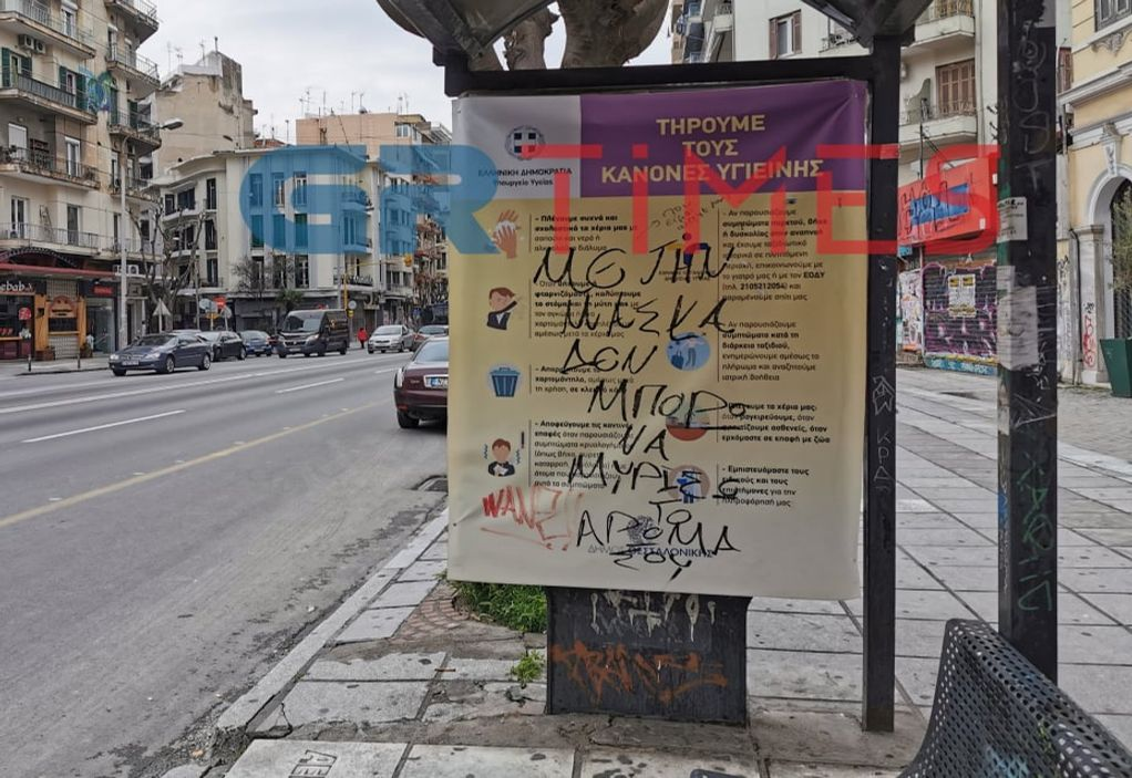 """""""Μένουμε σπίτι"""": Μήνυμα """"πάθους"""" σε στάση του ΟΑΣΘ (ΦΩΤΟ)"""