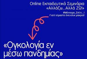 Άλμα Ζωής: Εκπαιδευτικά Σεμινάρια «Αλλάζω…Αλλά ΖΩ» on-line