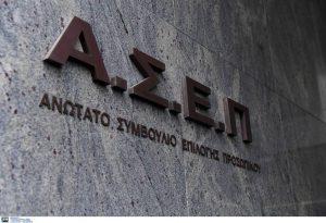 ΑΣΕΠ: Ξεκινούν οι αιτήσεις για 23 μόνιμες θέσεις σε υπουργεία και υπηρεσίες