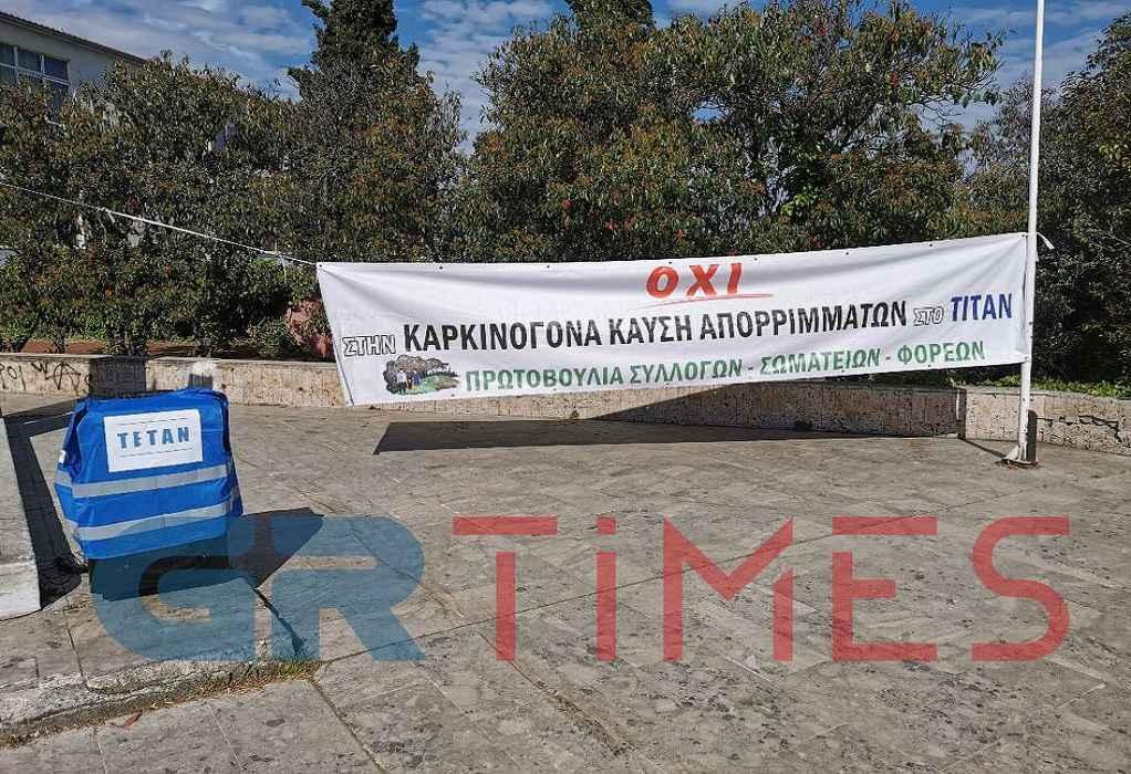 Θεσσαλονίκη: Νέα διαμαρτυρία σήμερα για το ΤΙΤΑΝ
