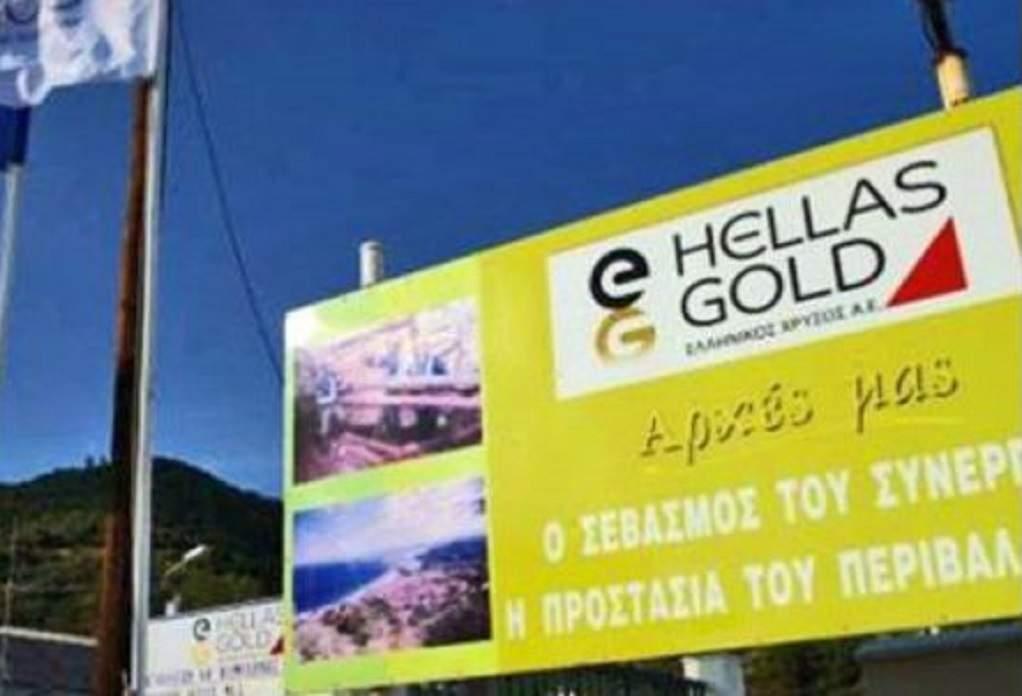 Στη Βουλή η συμφωνία Δημοσίου – Ελληνικός Χρυσός