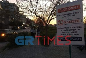 Εύοσμος: Αποκλείστηκε για τους πεζούς η Α.Τρίτση (ΦΩΤΟ)