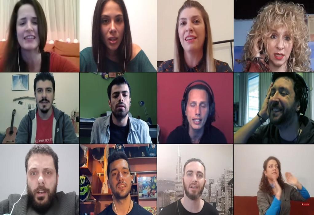 40 καλλιτέχνες ενώνουν τις φωνές τους και τραγουδούν από το σπίτι τους
