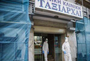 Ταξιάρχαι: Τι λέει ο δικηγόρος της κλινικής για τα μέτρα πρόληψης