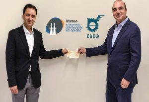 ΕΒΕΘ: Δωρεά 300.000 ευρώ για τρία νοσοκομεία