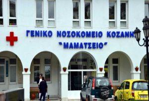 Κοζάνη: Παρέμβαση εισαγγελέα για την ετεροχρονισμένη εμφάνιση κρουσμάτων ζήτησε ο Περιφερειάρχης