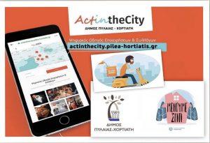 Κορωνοϊός: Δωρεάν διαφήμιση επαγγελματιών από δήμο
