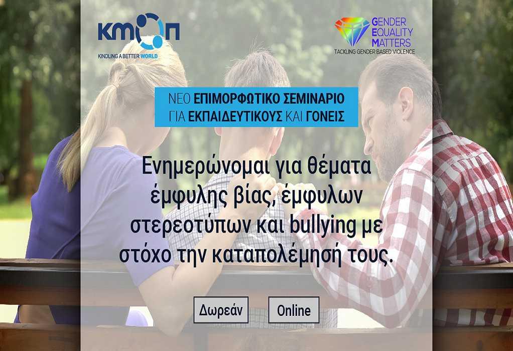 GEM: Online εκπαιδεύσεις για αντιμετώπιση έμφυλης βίας στα σχολεία