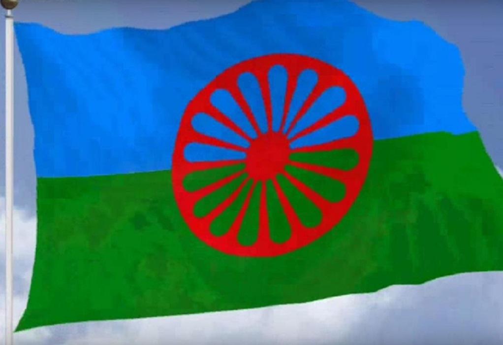 Παγκόσμια Ημέρα Ρομά Υπερηφάνειας