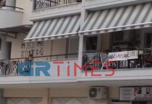 Καλλιτεχνικό «μένουμε σπίτι» σε μπαλκόνι της Θεσσαλονίκης (ΦΩΤΟ)