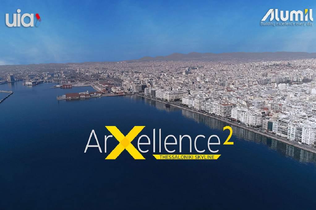 Alumil και ArXellece 2: Μία μεγάλη γιορτή της  παγκόσμιας αρχιτεκτονικής