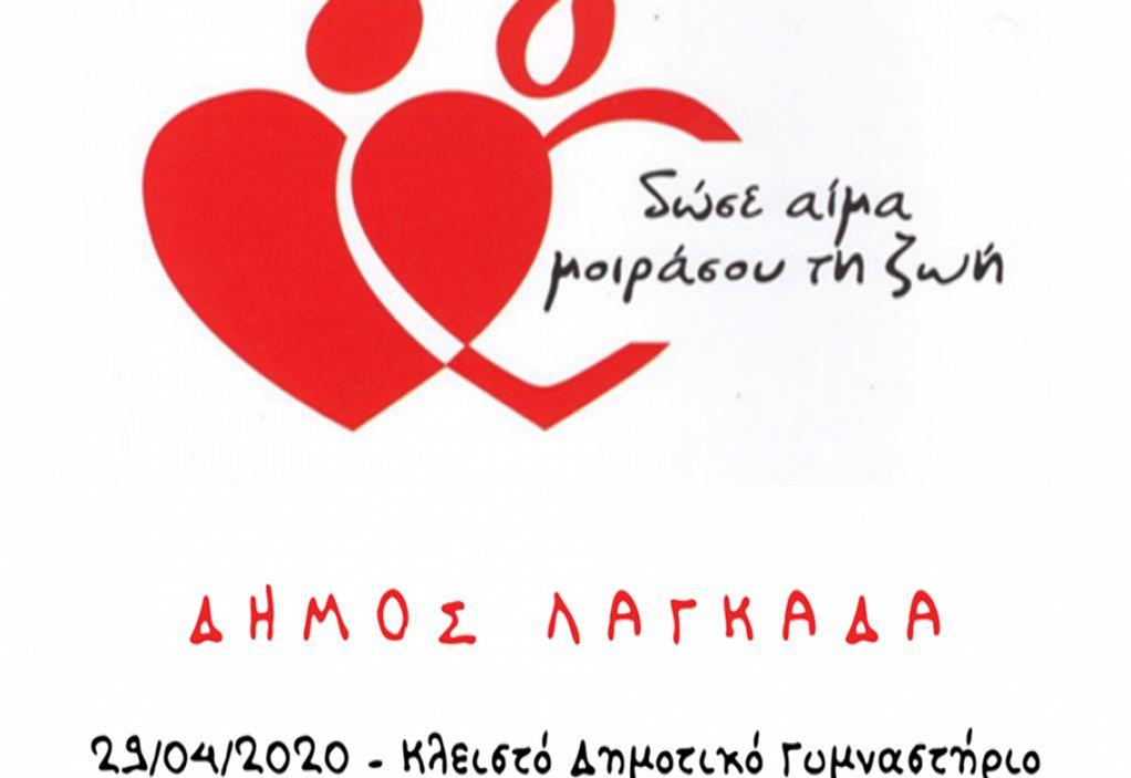 Κορωνοϊός: Εθελοντική Αιμοδοσία στον δήμο Λαγκαδά