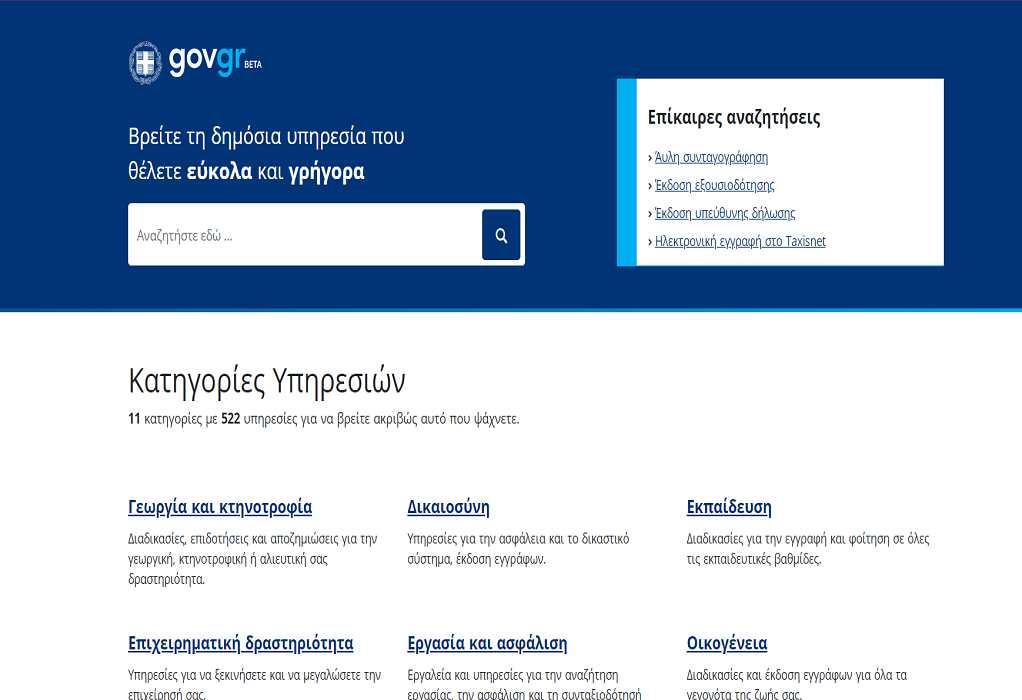 Gov.gr: Εξουσιοδότηση και υπεύθυνη δήλωση μέσω taxisnet