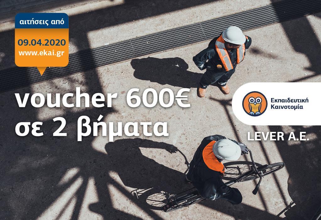 Η αίτηση για τα voucher των 600 ευρώ με ένα κλικ