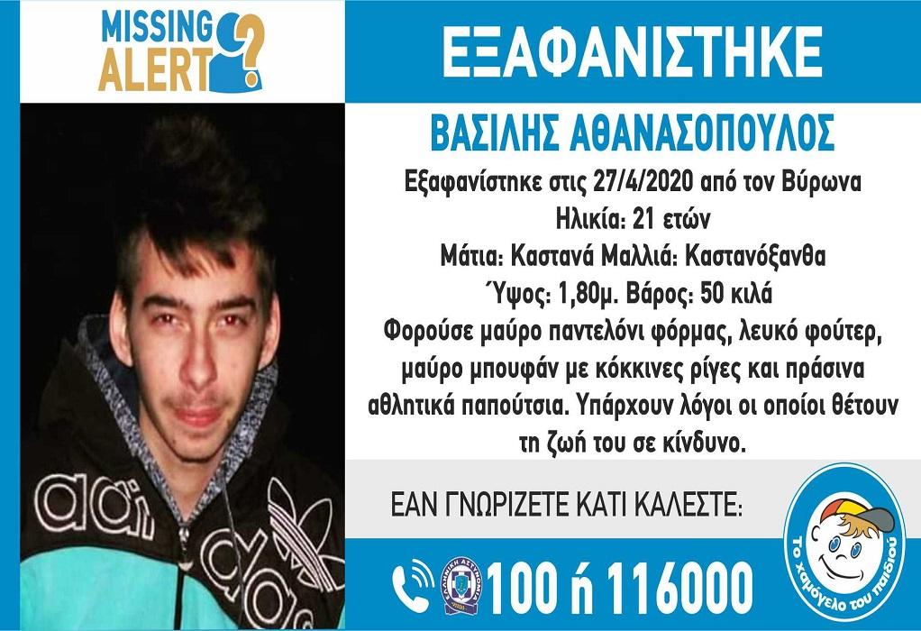 Εξαφάνιση 21χρονου στον Βύρωνα Αττικής