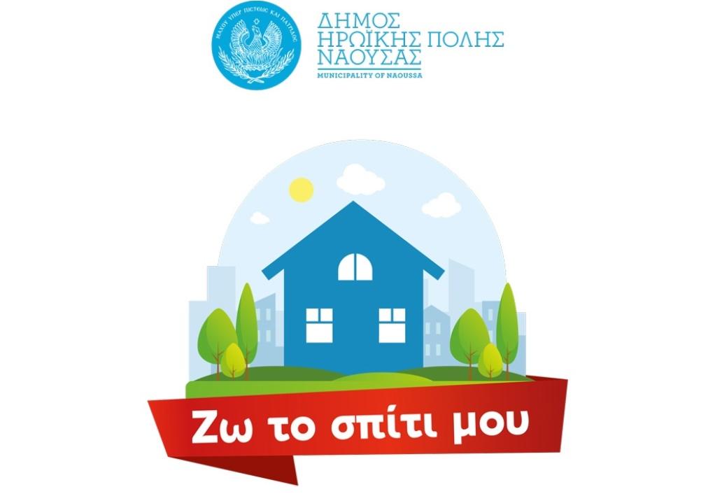 Δήμος Νάουσας: Δωρεάν μαθήματα για όσους μένουν σπίτι