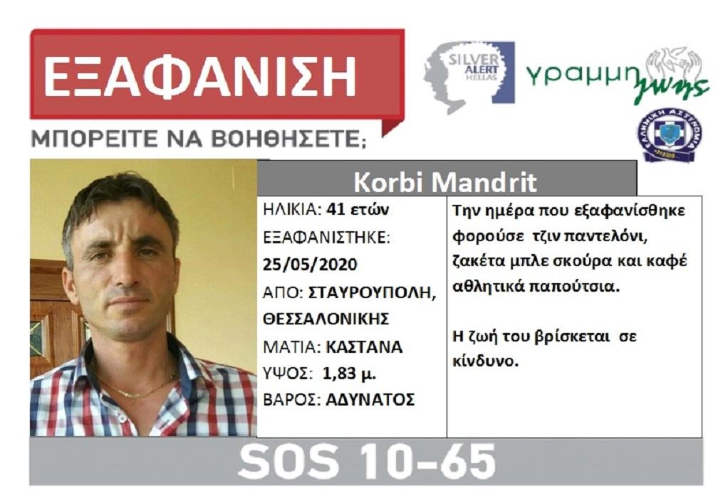 Θεσ/νίκη: Βρέθηκε σώος ο 41χρονος από τη Σταυρούπολη