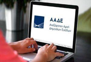 ΑΑΔΕ: Διευκρινίσεις για τη διαγραφή τέλους επιτηδεύματος αγροτών