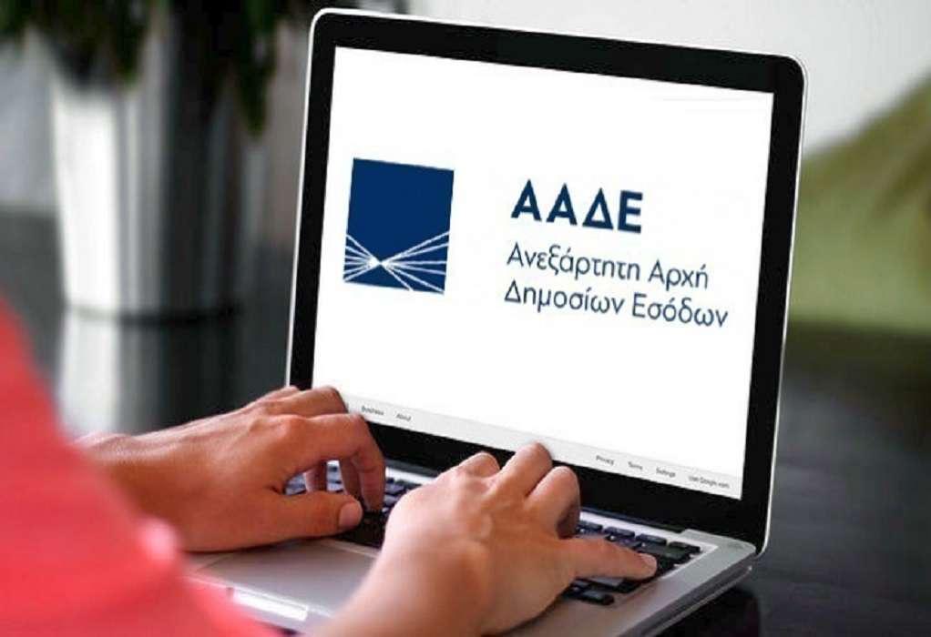 ΑΑΔΕ: Μόνο με ραντεβού στις υπηρεσίες Αττικής