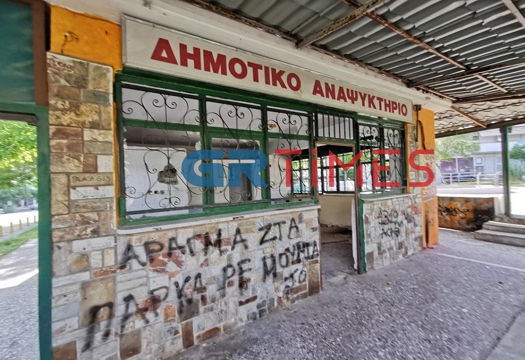 Κορδελιό: Ρημάζει το πρώην αναψυκτήριο στο πάρκο Σμύρνης (ΦΩΤΟ+VIDEO)