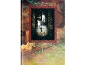 «Πνοές από μελάνι», το νέο βιβλίο της Ελισάβετ Κουκουμάκα