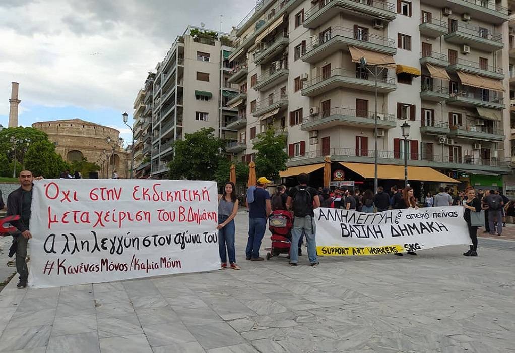 Θεσ/νίκη: Συγκέντρωση αλληλεγγύης στον Β. Δημάκη