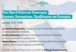 διαΝΕΟσις LIVE 4: Πού πάει η ελληνική οικονομία;