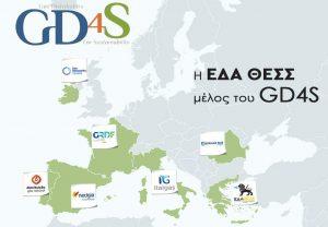 EΔΑ ΘΕΣΣ: Μέλος του ευρωπαϊκού GD4S