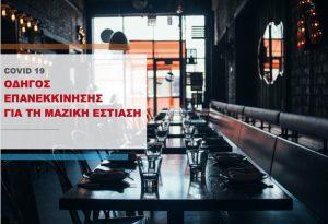 ΕΦΕΤ: Ο πλήρης οδηγός για το άνοιγμα των εστιατορίων