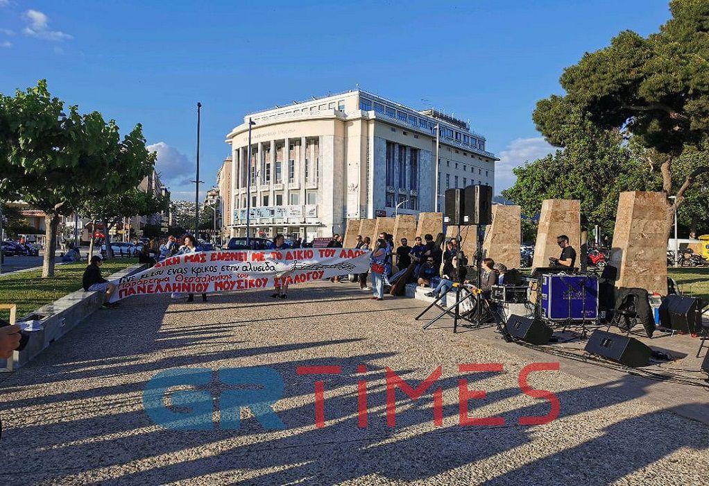 Μουσική διαμαρτυρία καλλιτεχνών της Θεσσαλονίκης (VIDEO)
