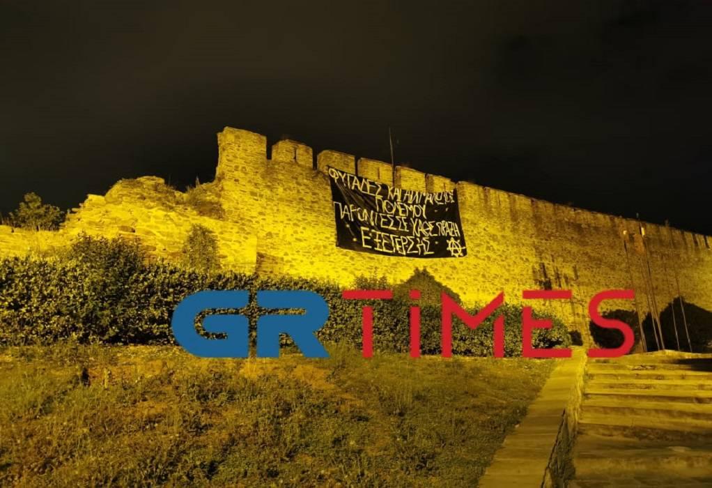 Θεσσαλονίκη: Αναρχικοί κρέμασαν πανό στα Κάστρα (ΦΩΤΟ)