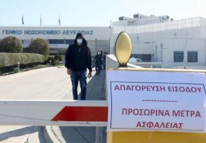 Κύπρος-Κορωνοϊός: Καταργείται η υποχρεωτική καραντίνα