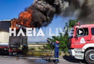 ΕΟ Πατρών – Πύργου: Στις φλόγες νταλίκα (ΦΩΤΟ + VIDEO)