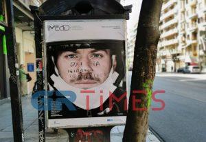 Θεσσαλονίκη: Έγραψαν συνθήματα στους «παρόντες» (ΦΩΤΟ)