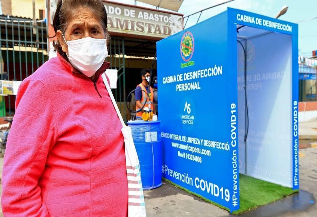 Κορωνοϊός: Νέο θλιβερό ρεκόρ κρουσμάτων στο Περού