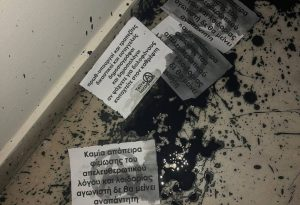 Επίθεση στο γραφείο του βουλευτή Στρ. Σιμόπουλου (ΦΩΤΟ-ΒΙΝΤΕΟ)