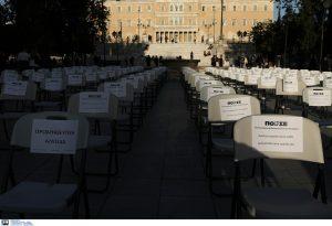 «Άδειες» καρέκλες στην πλατεία Συντάγματος