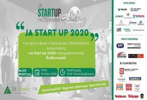 Οι 15 φιναλίστ στον φοιτητικό διαγωνισμό καινοτομίας