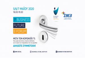 Το μέλλον του επιχειρείν στο 1ο Business Future e-Forum
