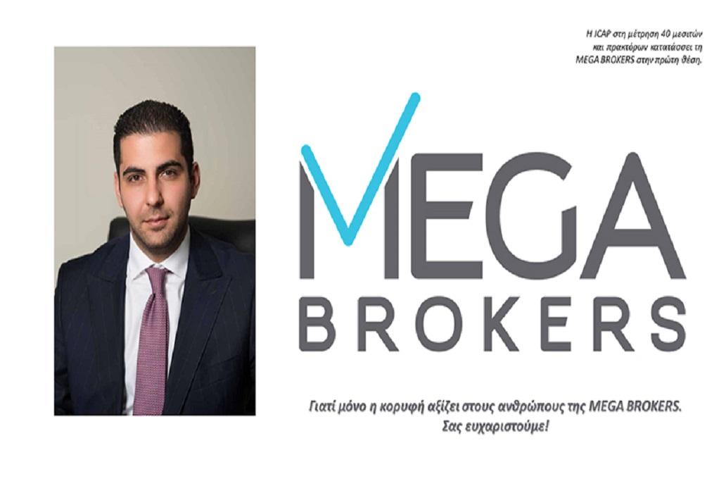 MEGA BROKERS: Το μεγαλύτερο γραφείο Ασφαλιστικής Διαμεσολάβησης