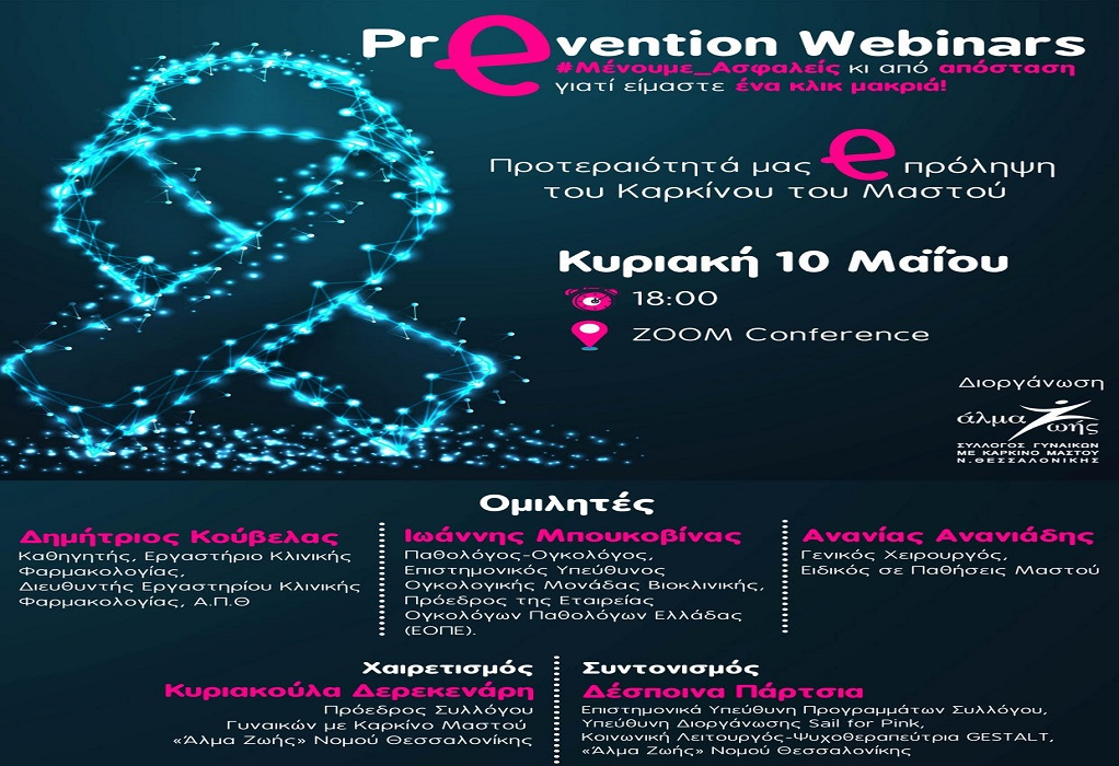Άλμα Ζωής: Προτεραιότητα e-πρόληψη του Καρκίνου του Μαστού
