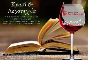 Θεσσαλονίκη: Διήμερο με «Κρασί και Λογοτεχνία»