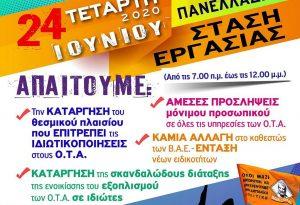ΠΟΕ-ΟΤΑ: Στάση εργασίας την Τετάρτη 24/6
