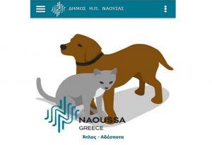 Διαδικτυακή…υιοθεσία αδέσποτων ζώων
