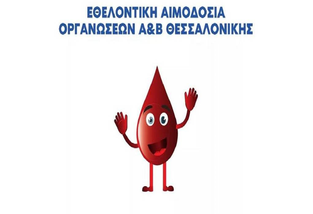 Εθελοντική αιμοδοσία στην Θεσσαλονίκη