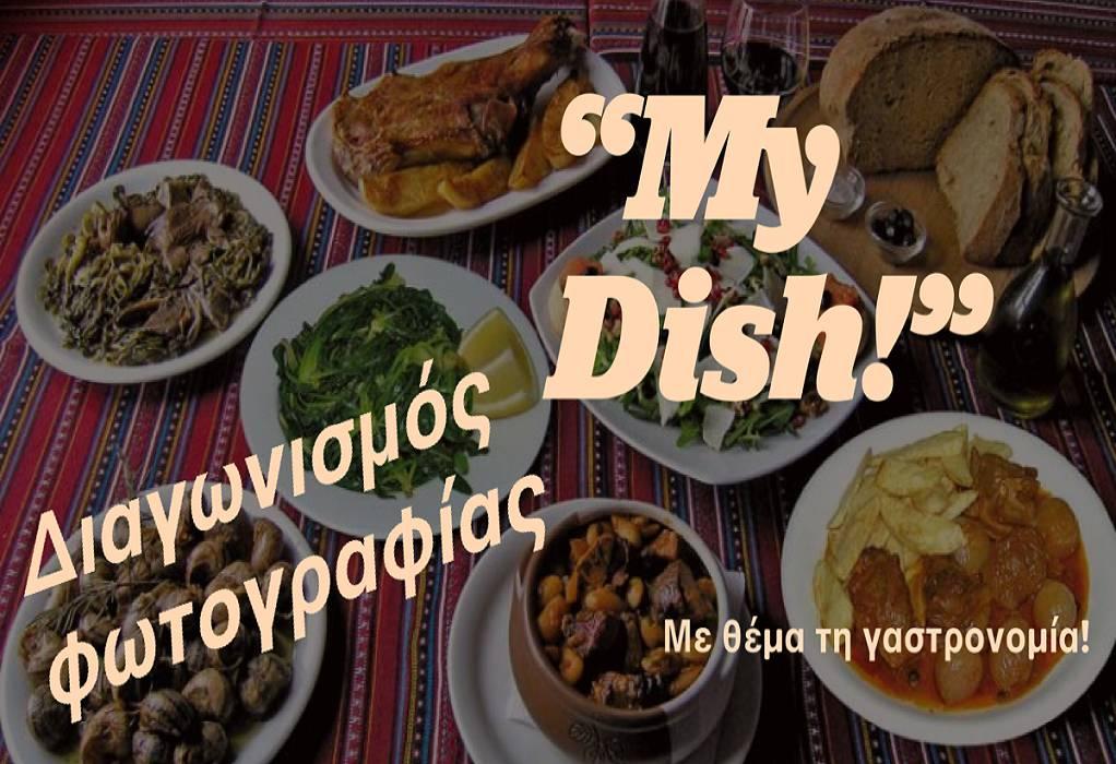 My Dish: Διαγωνισμός φωτογραφίας από την Περιφέρεια Κρήτης