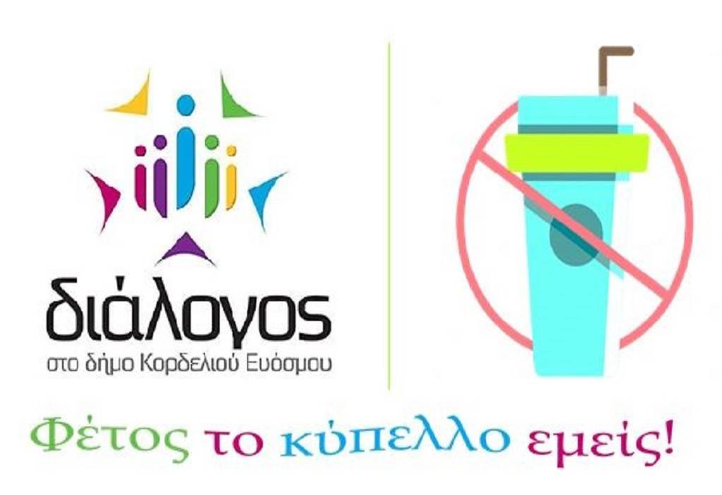 Πρωτοβουλία της ομάδας Διάλογος: «Φέτος το κύπελλο εμείς»