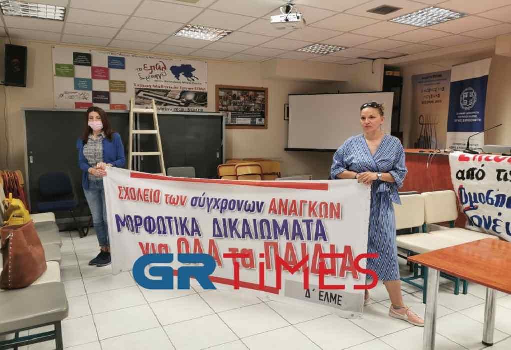 Θεσσαλονίκη: Διαμαρτυρία γονέων για τις σχολικές εκδρομές (ΦΩΤΟ-VIDEO)