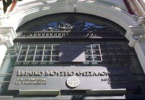 Θεσσαλονίκη: Τουριστική προβολή, ΟΤΘ και Ισραηλιτική Κοινότητα