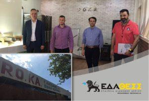 Σύνδεση της RokaRefactories με την ΕΔΑ ΘΕΣΣ
